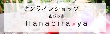 オンラインショップ 花びら舎 Hanabira-ya