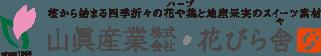 桜から始まる四季折々のスイーツ素材 山真産業株式会社 花びら舎