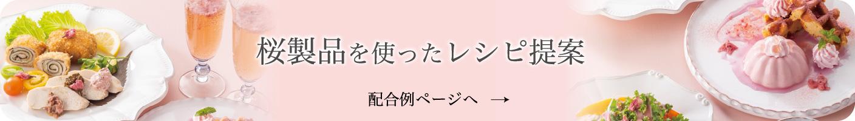 桜製品を使ったレシピ提案 配合例のページへ