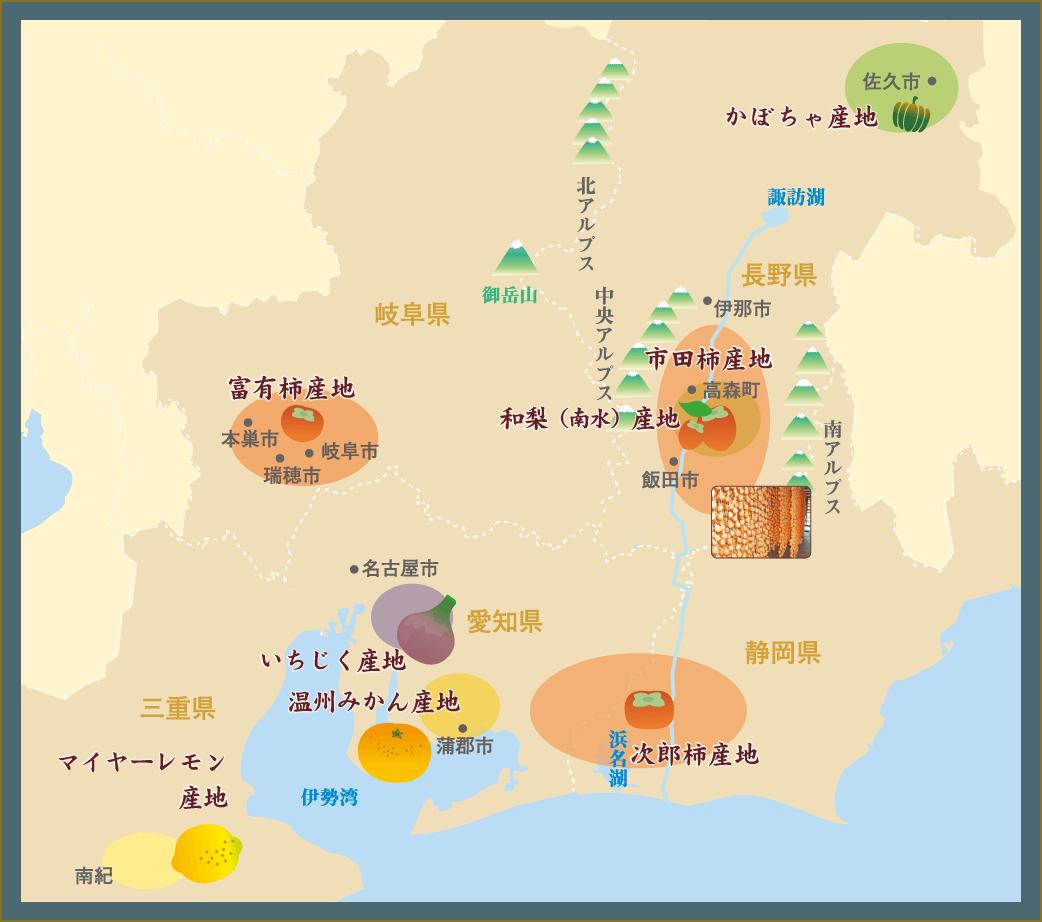 地産果実の主な生産地域