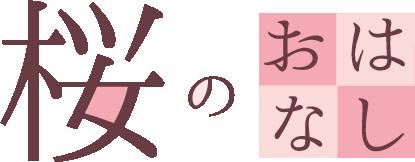 桜のおはなし