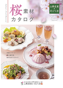 デジタルブック 桜