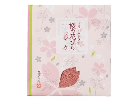 フリーズドライ桜の花びらフレーク