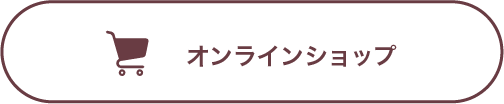 オンラインショップボタン
