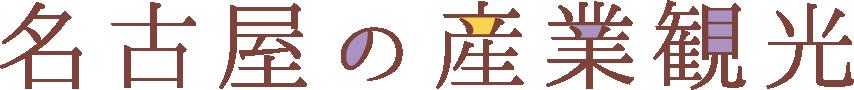 名古屋の産業観光