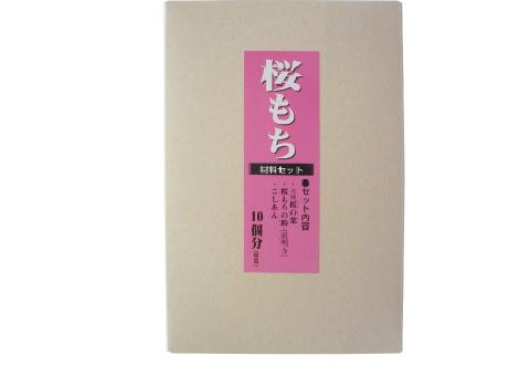 桜もち(10個分)